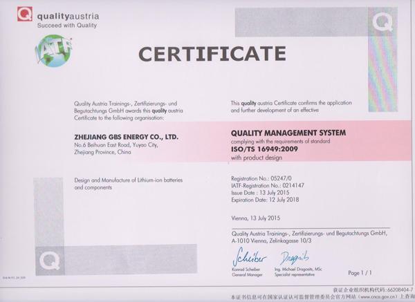 ISO TS16949