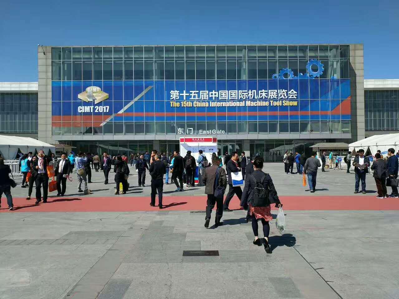 the 15th china international machine tool show