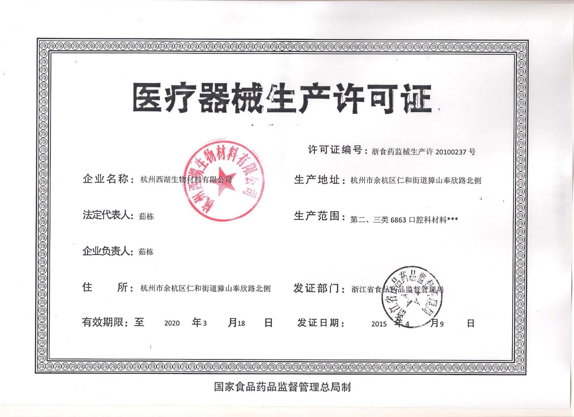 CFDA License-SU20100237