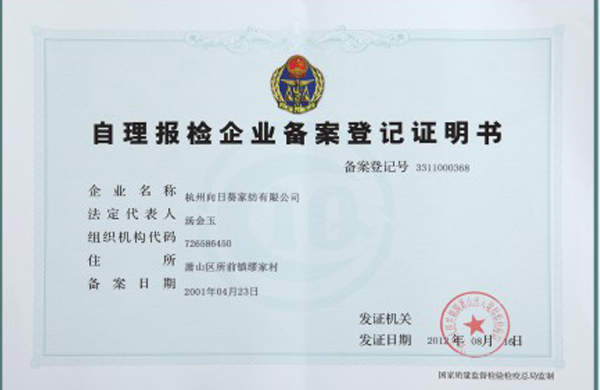 The certificate of self-registration units' record management