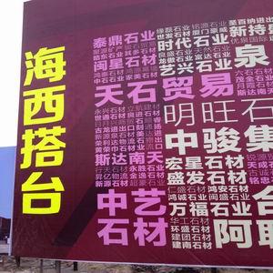 Haixi stone market show (2014 Shuitou stone show)