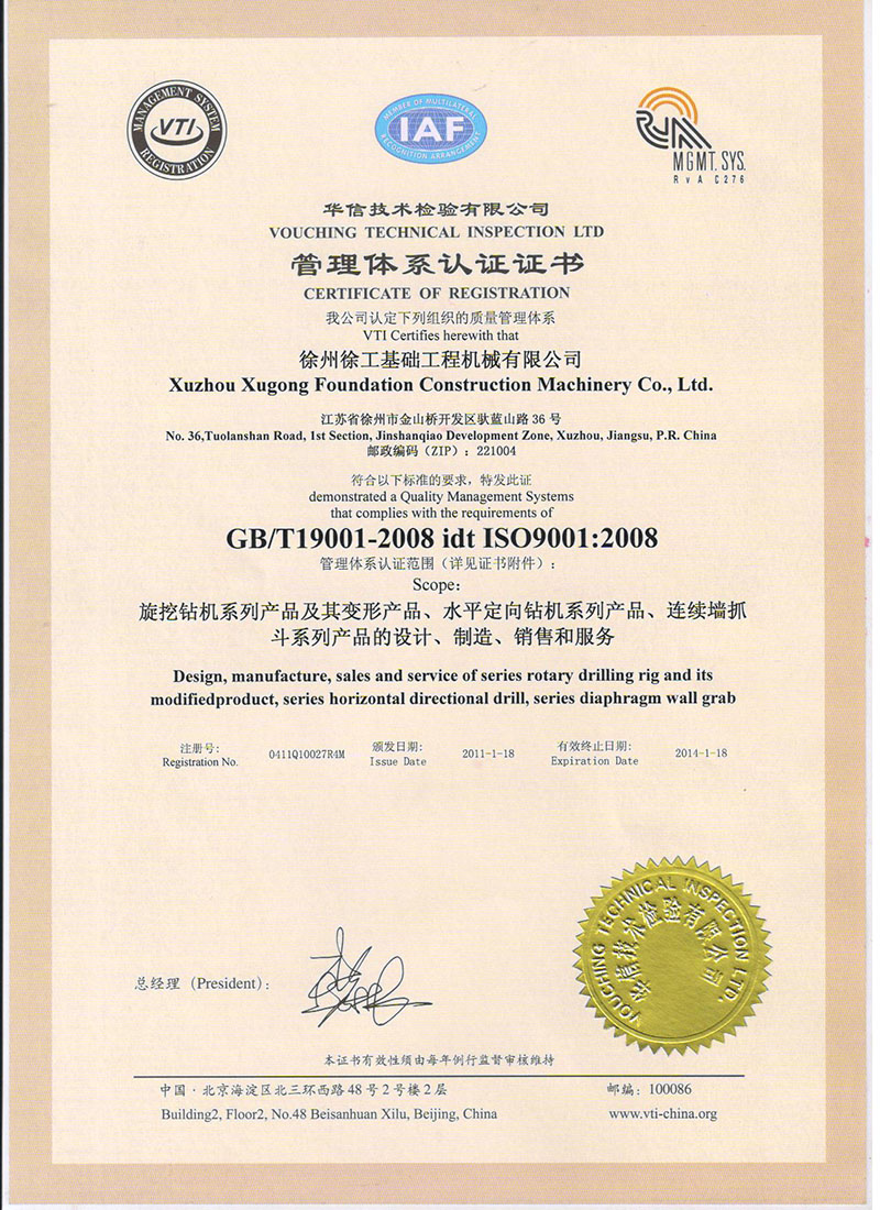 Quality Management Systerms certificate
