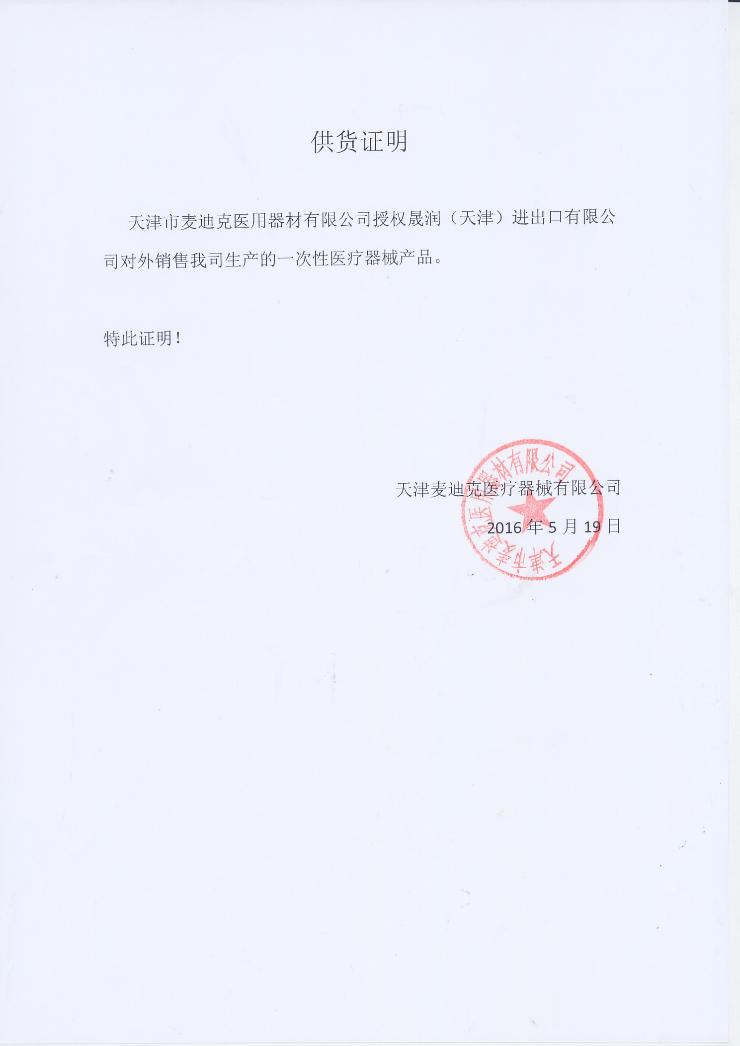 CFDA License-TJ20100024