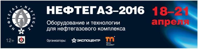 April 2016 NEFTEGAZ- Moscow Exhibition