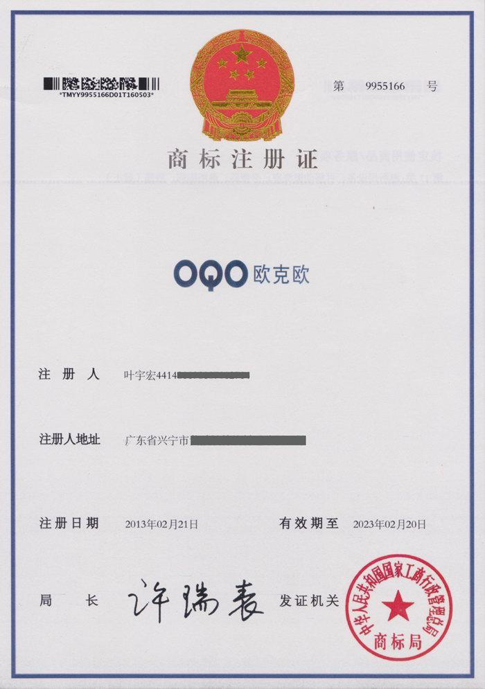 OQO certificate of trade mark