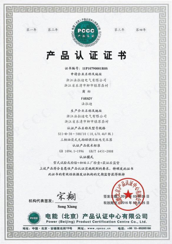 PCCC certification