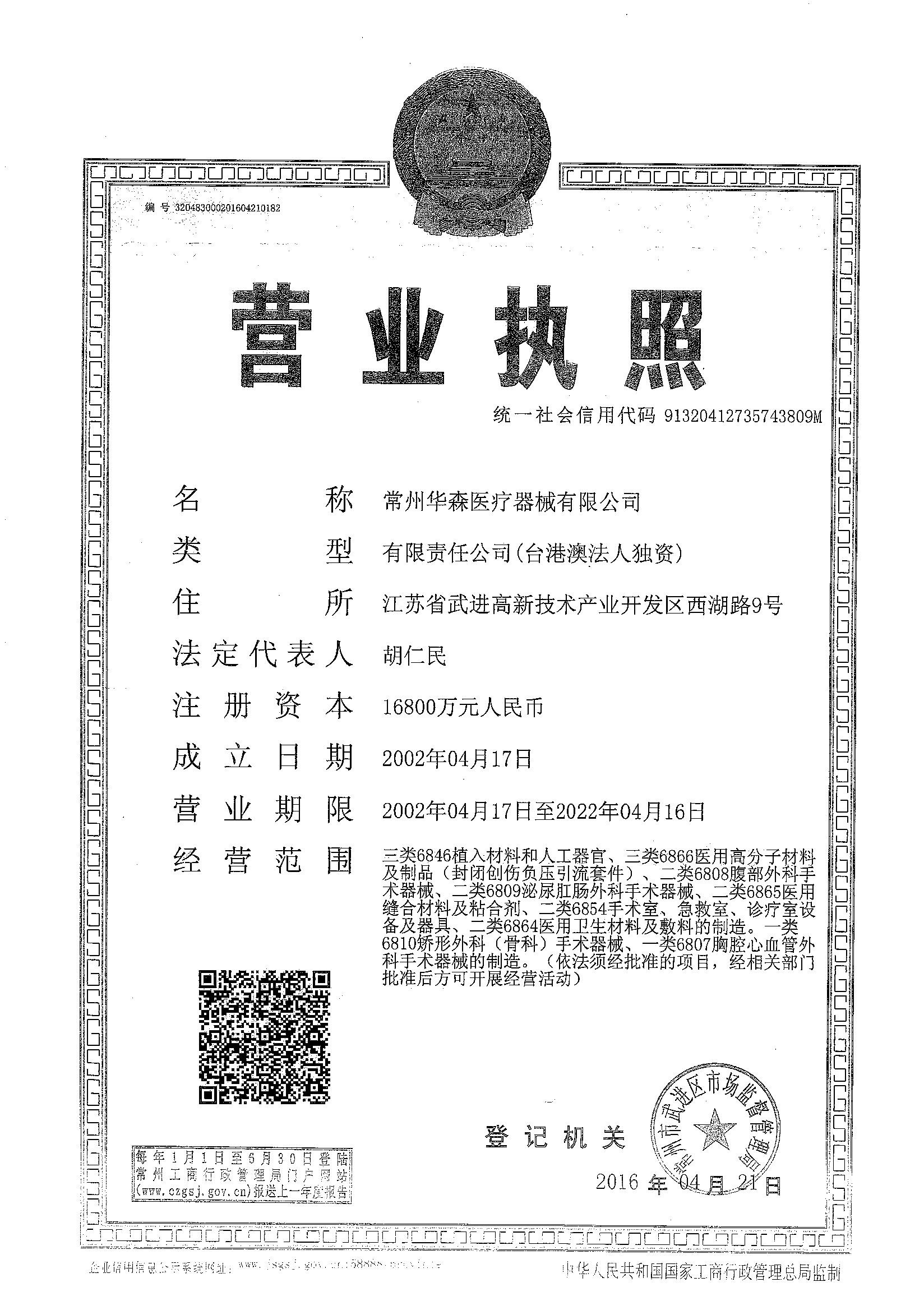 CFDA License-YYZZ320483000201604210182