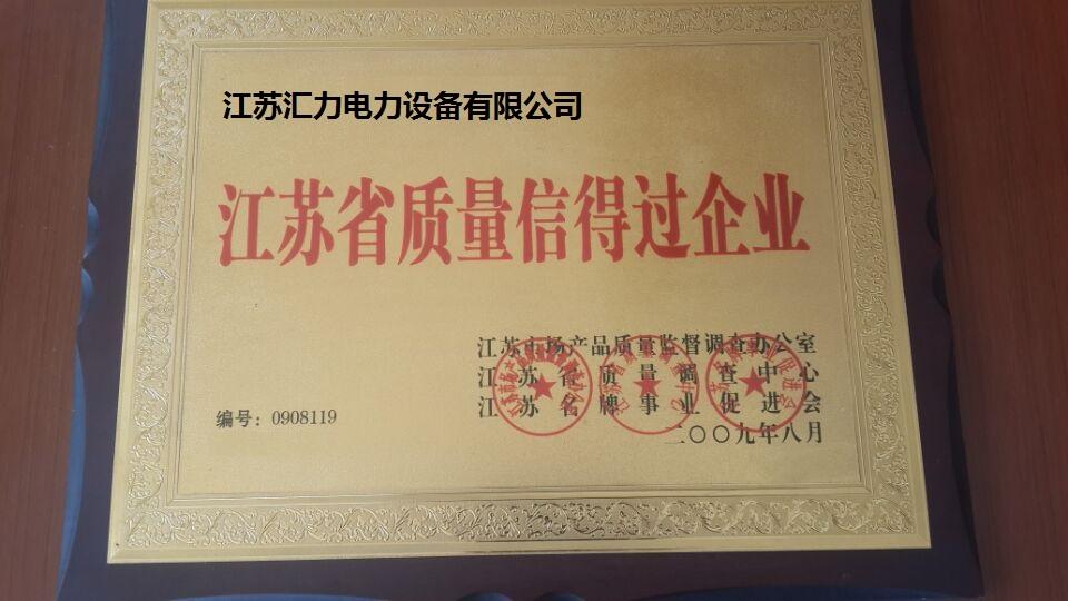 Jiangsu Good Quality Company