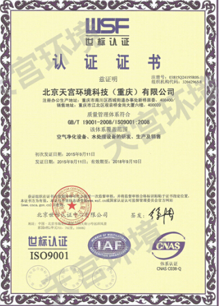 ISO 9001 Certificate of Air Purifier and Water Purifier