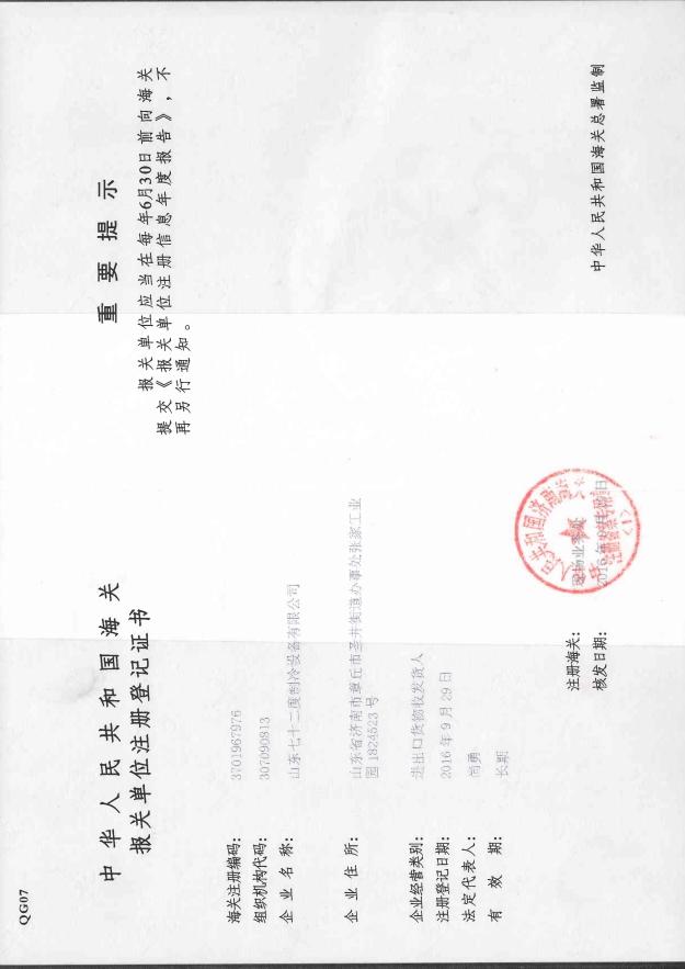Customs permit
