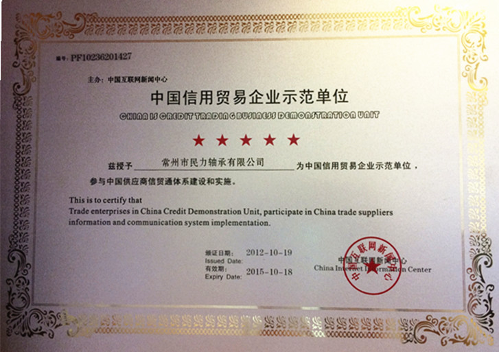 China credit trading business demonstration unit