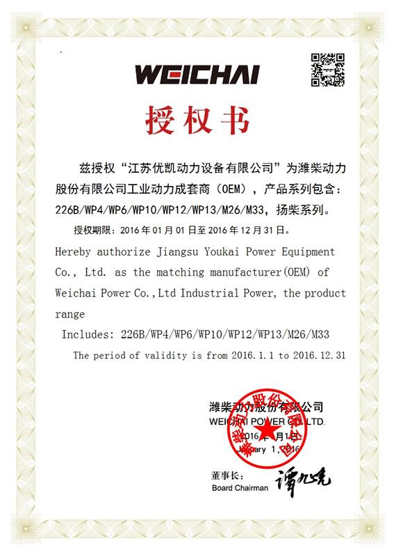 Weichai Diesel Generator Set Authorization