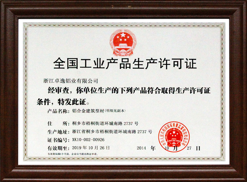Industrial production permit