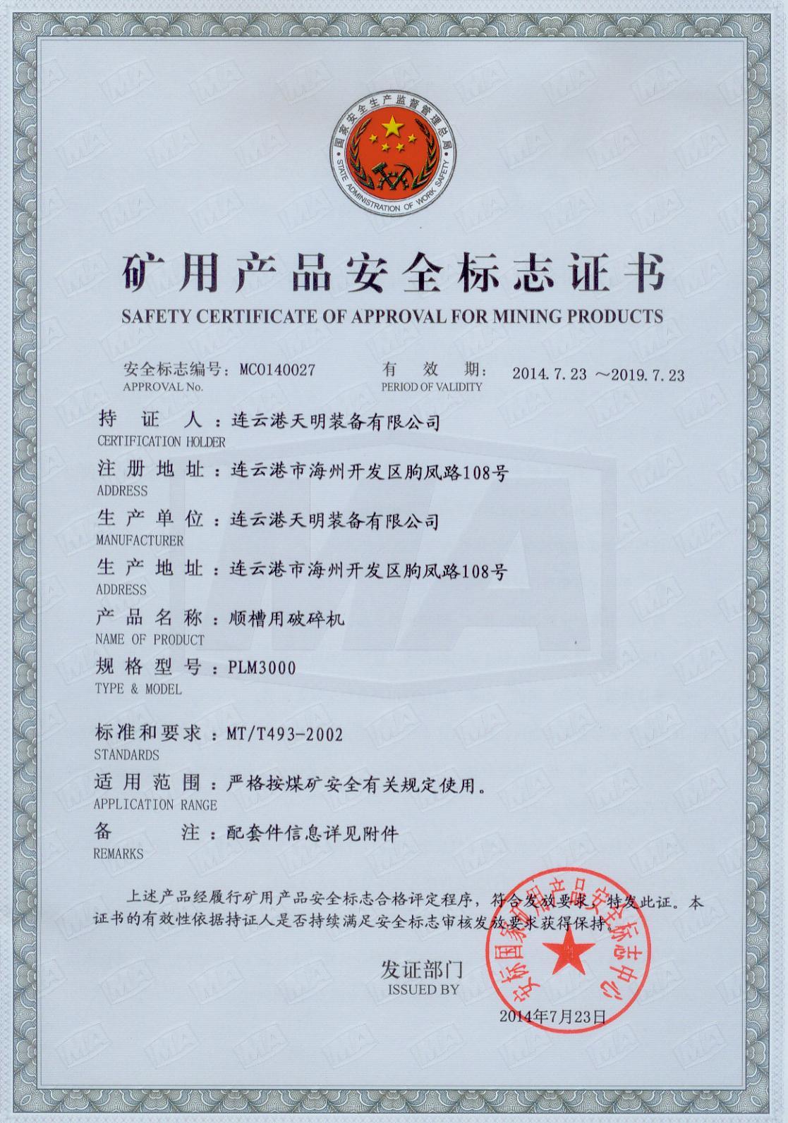 MA Certificates