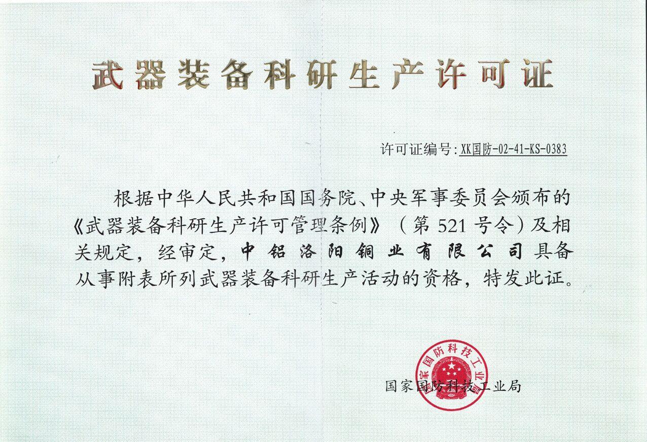 Copper certificate