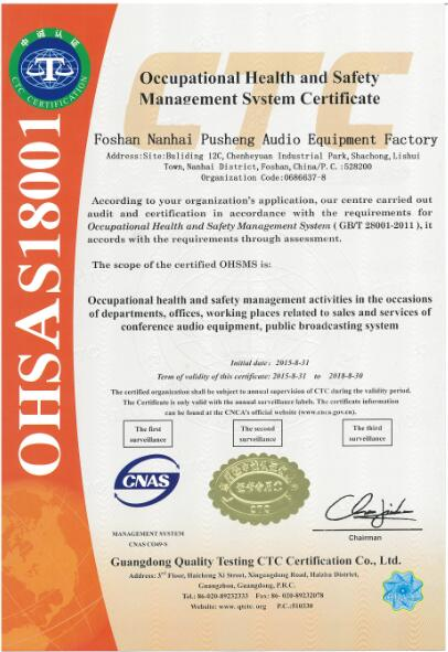 OHSAS 18001 Certificate of Conference System and Public Address System