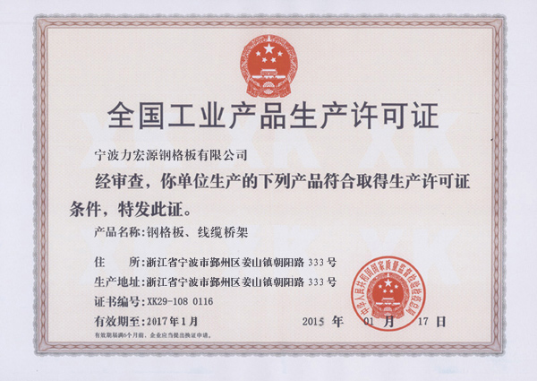 Steel Grating Manufacturing Approval Certificate