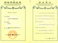 ZhongXing credit rating certificate