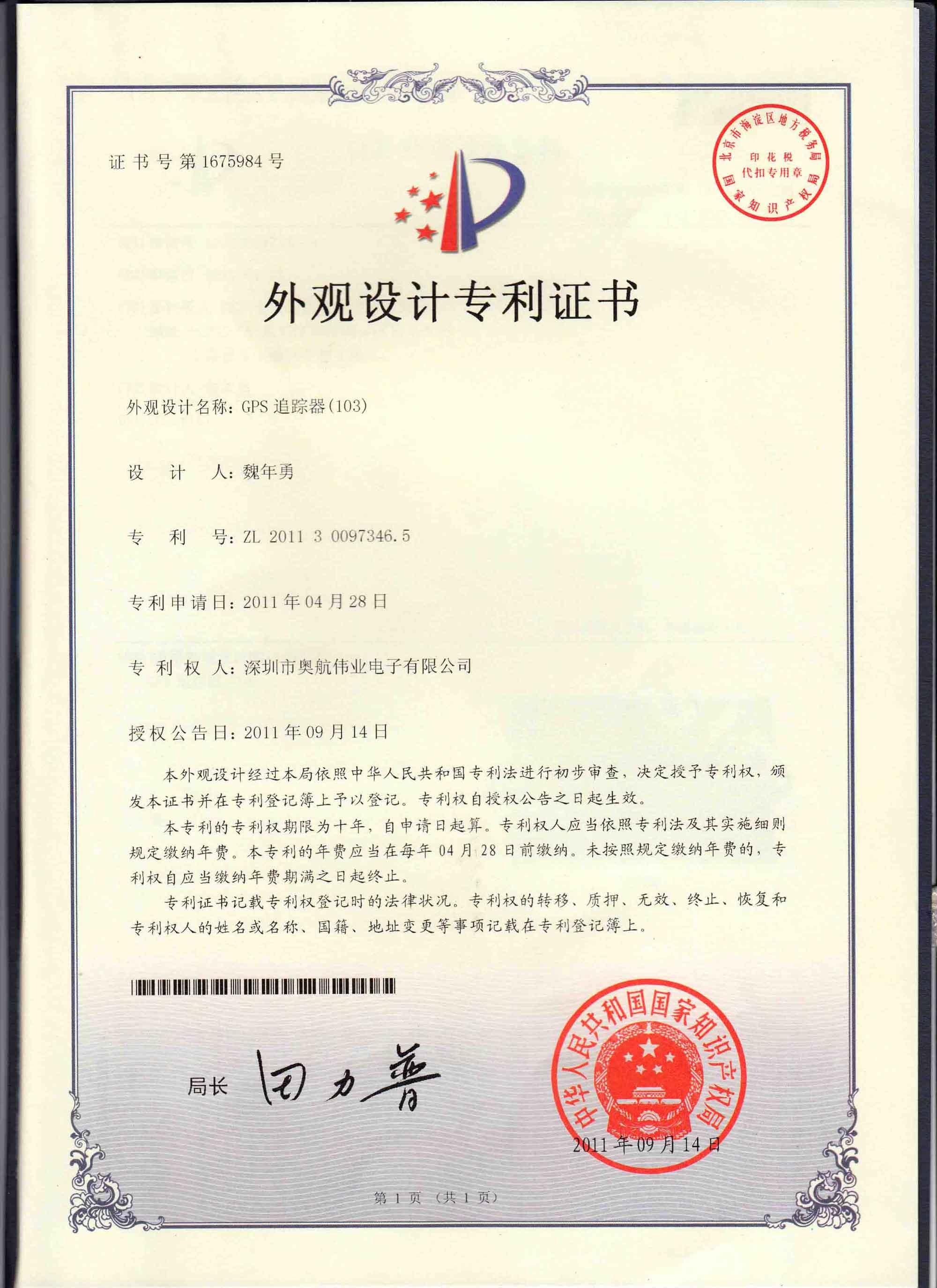 GPS103 patent