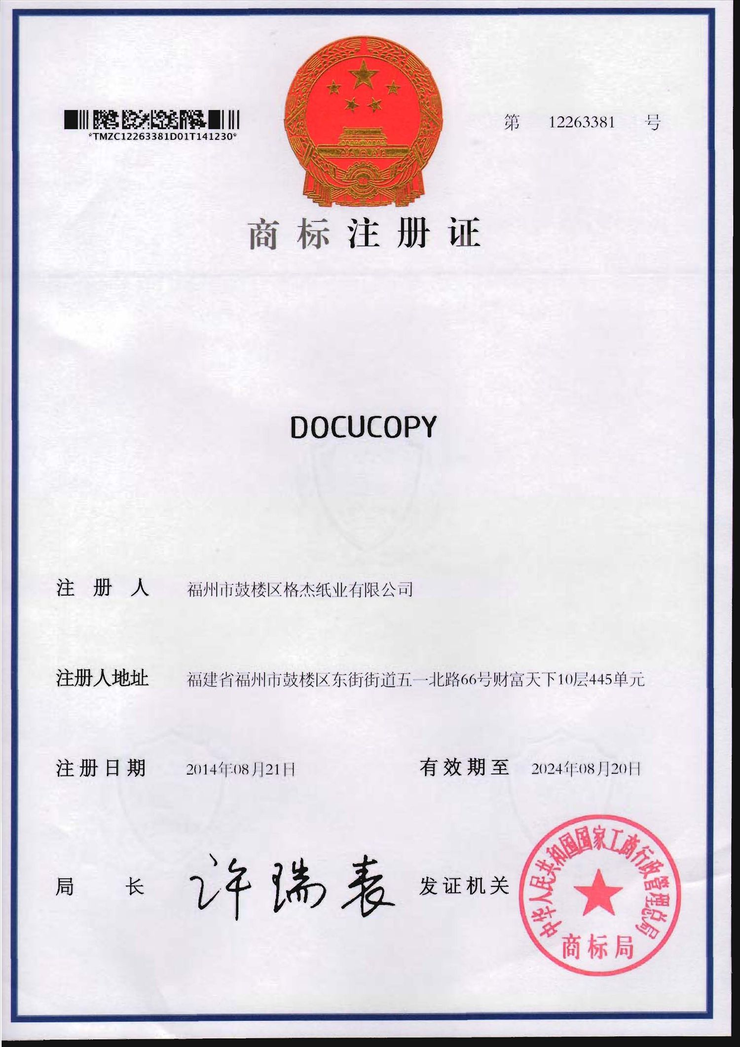 DOCUCOPY