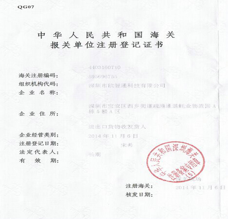 The customs registration certificate