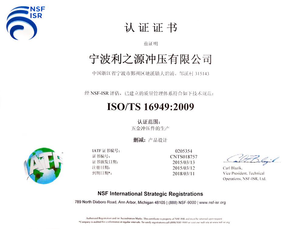 NSF ISO/TS 16949:2009