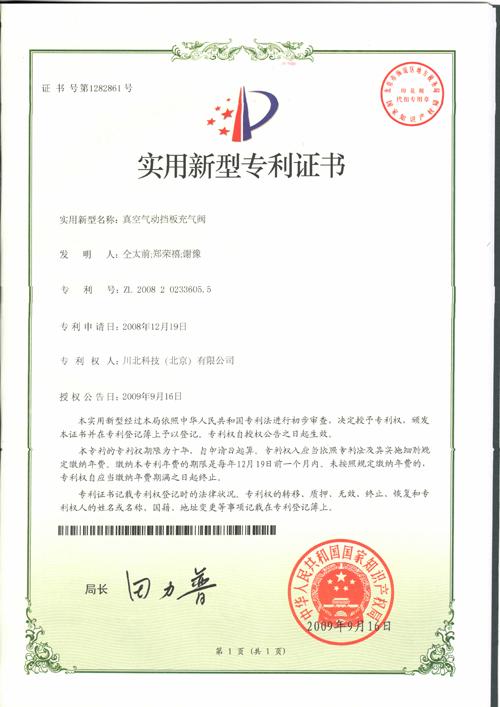 Patent for Vacuum Valves