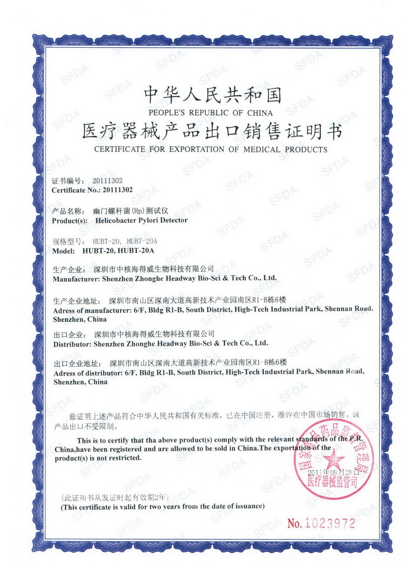 Free Sales Certificate_Helicobacter Pylori Detector