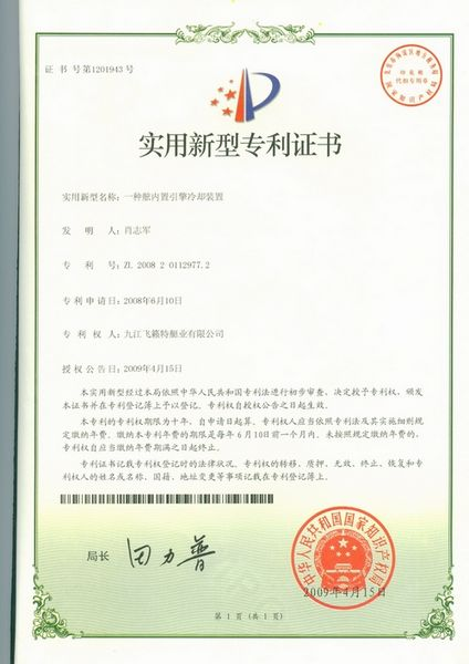 Certificate of Patent for cooling system