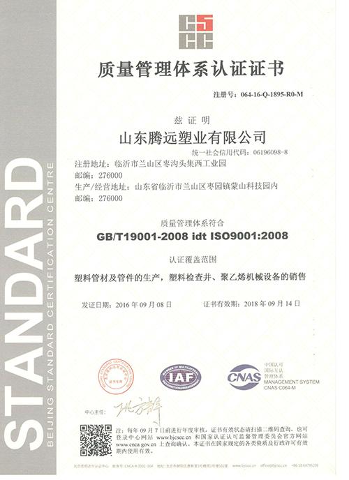 GBT19001