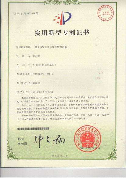 The utility model patent certificate home page