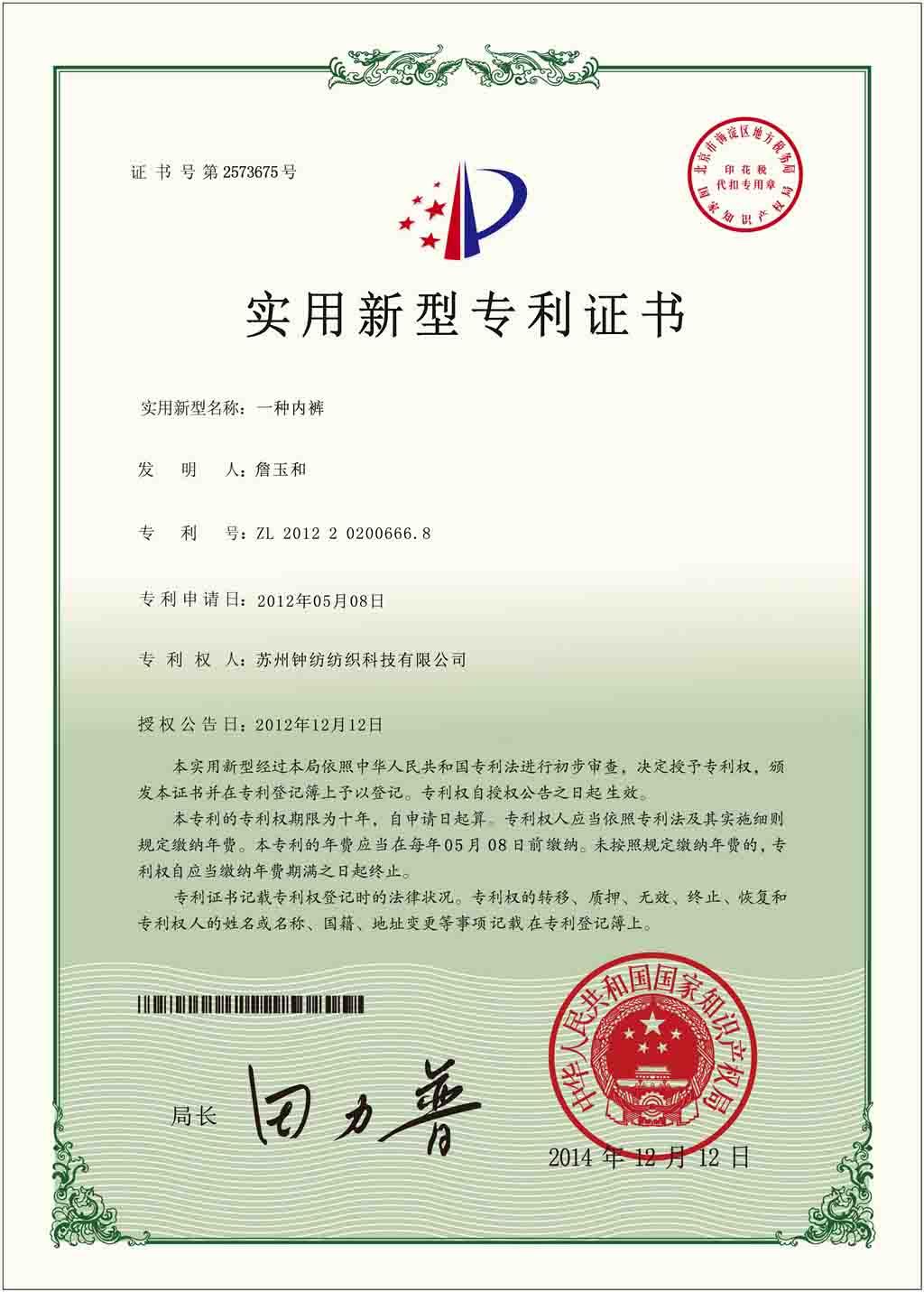 Certificate of silver underwear