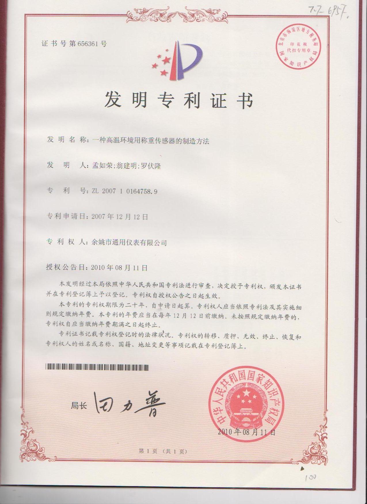 high-temperature certificate