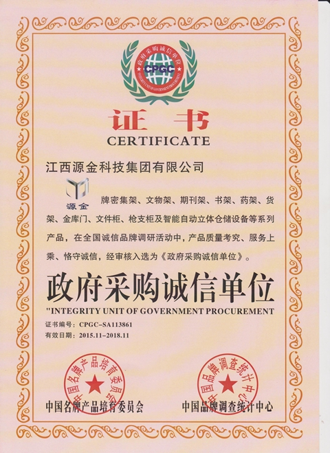 Integrity Unit of Government Procurement Certificate