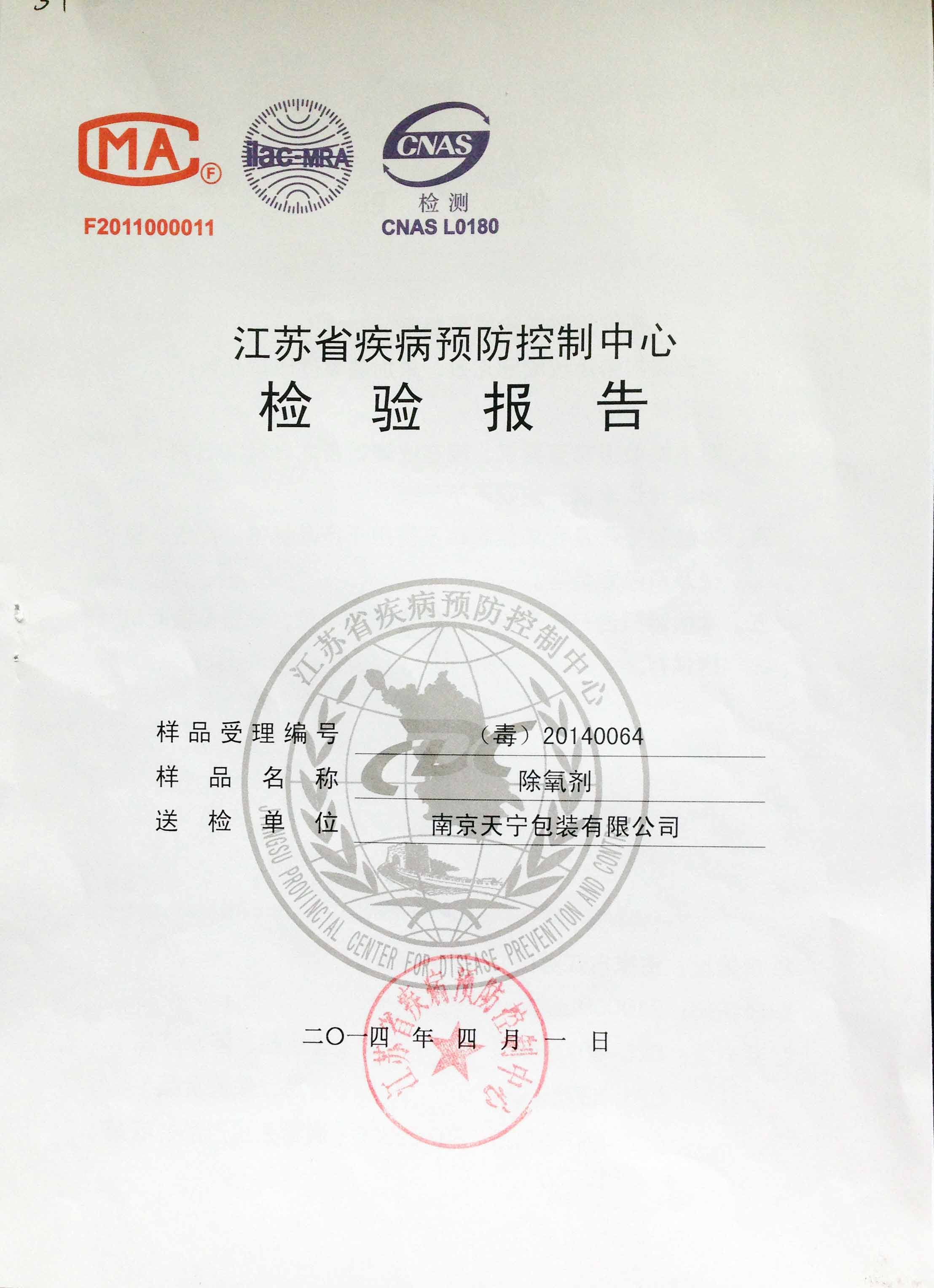 Non-toxic test report for deoxidizer by JiangSu Provincial Center DiseasePrevention and Contrel