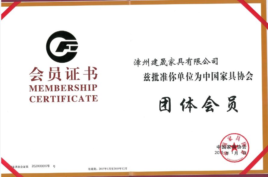 Memember of China Furniture Association
