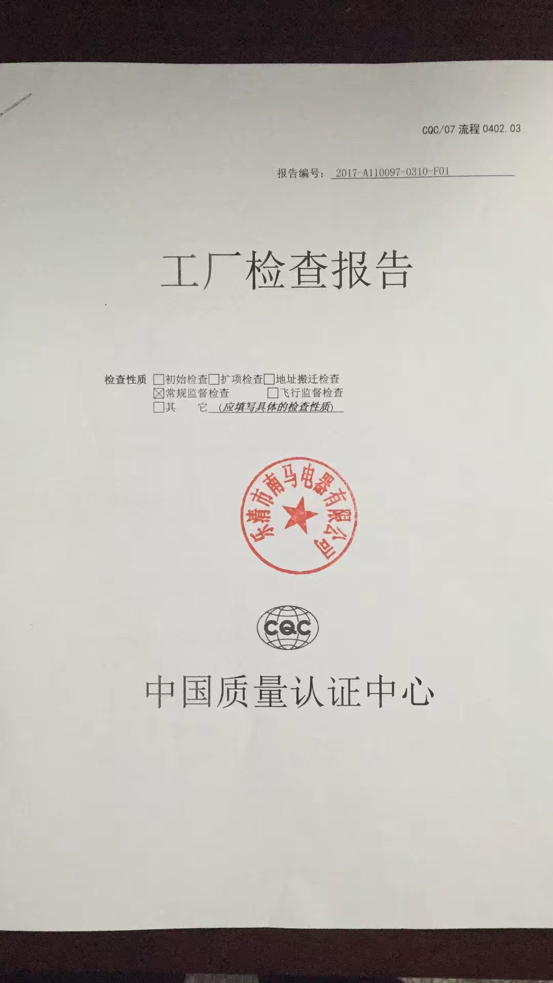 Factroy testing report by CCC