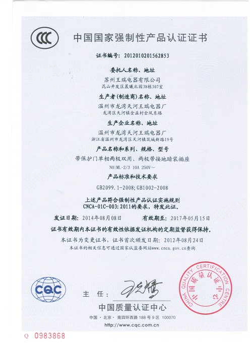 CCC certificate of 5 Pinned Sockets