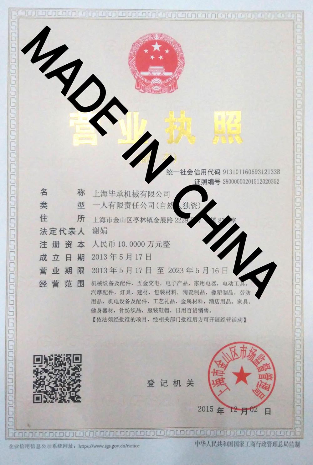 Company Certificate/Licence