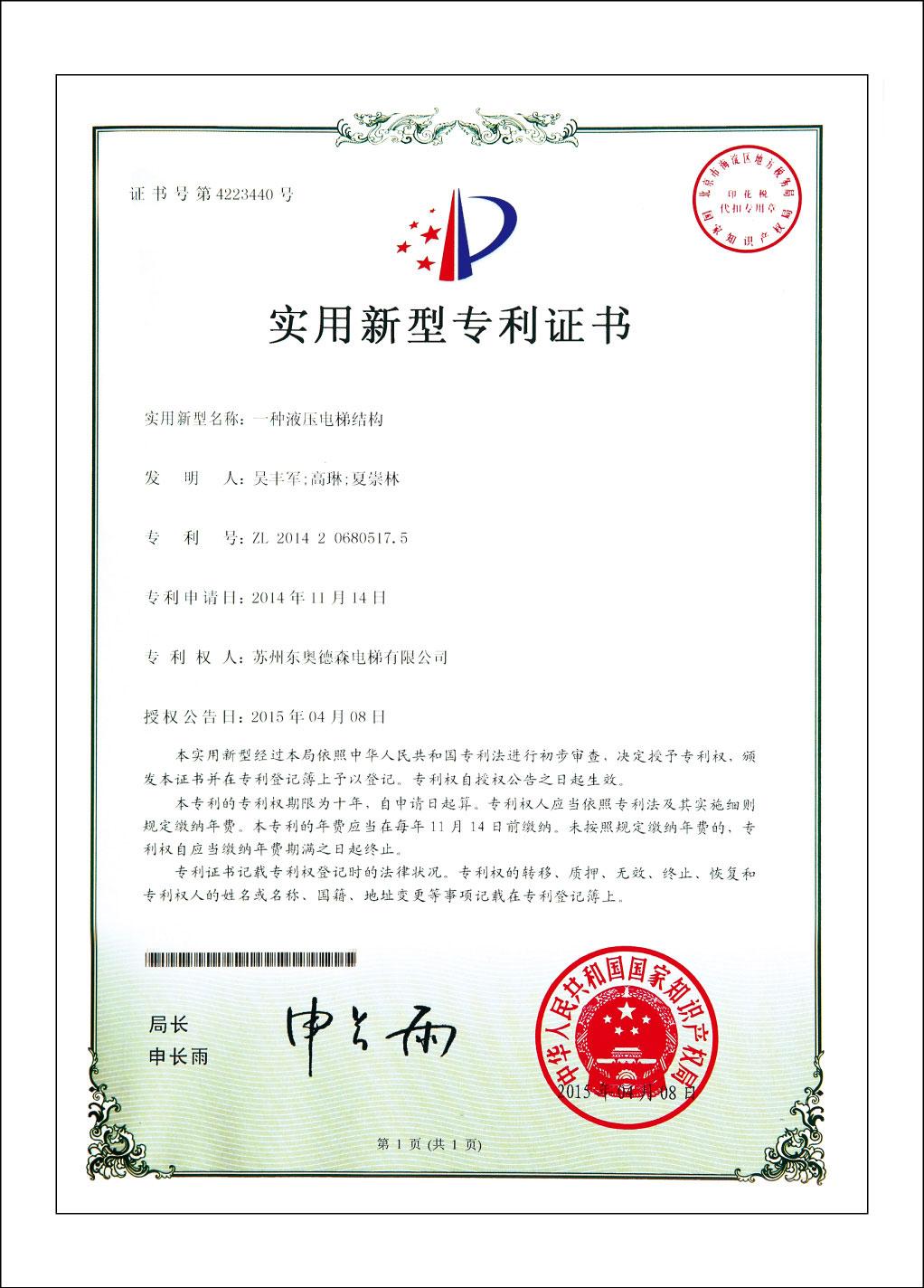 Patent Certificate-Hydraulic Elevator Structure
