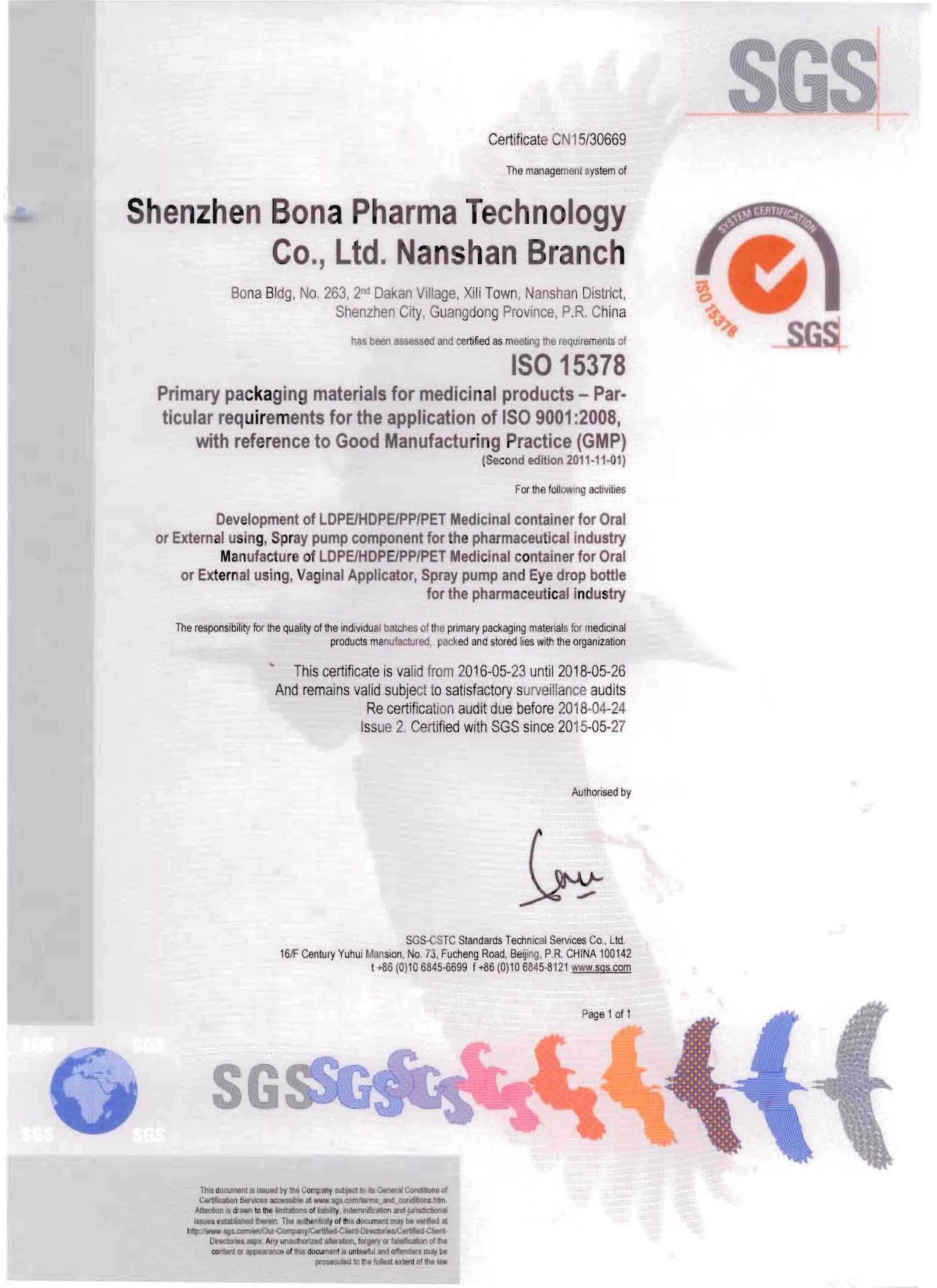 ISO15378:2011 certificate