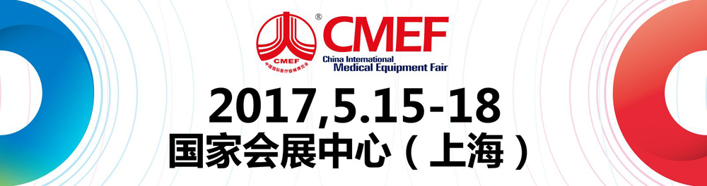 2017 CMEF in Shanghai