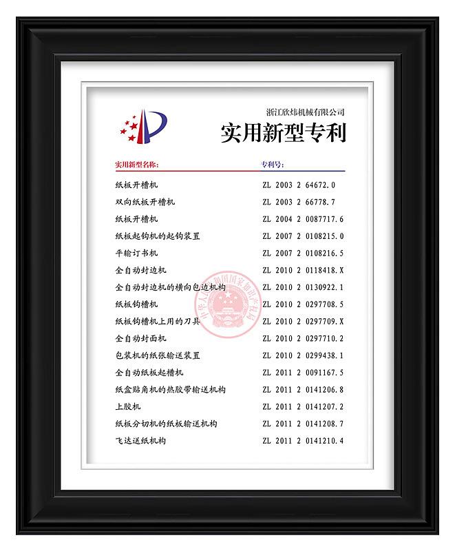 XINWEI Patent List