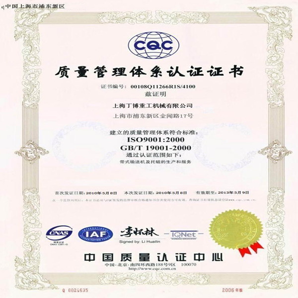 The ISO9001:2000 Certificaion