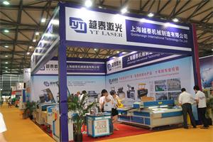 2014 shanghai (china) international advertising printing - laser machine