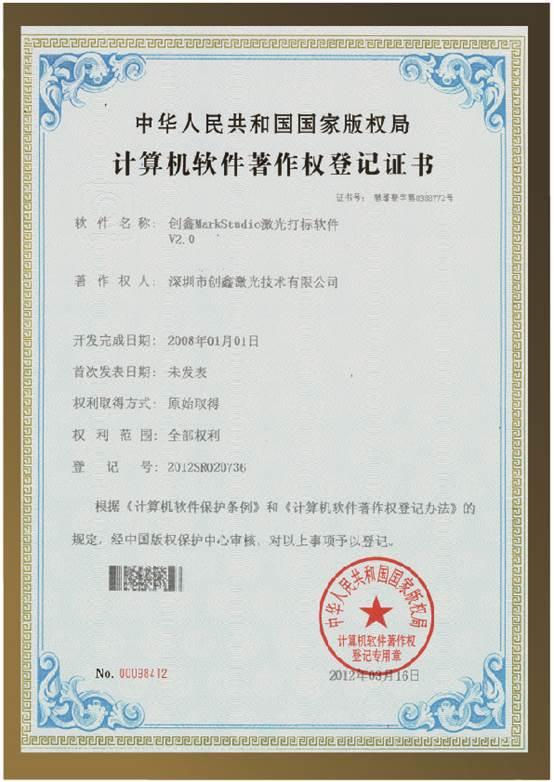 Patent of Maxphotonics MarKstudio laser marking software-V2.0