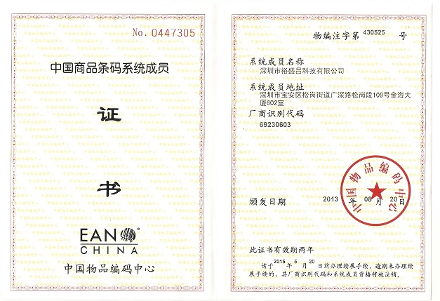 Commercial Bar Code Certificate
