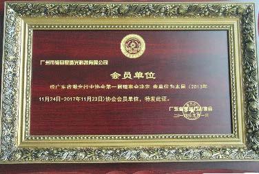 Member of Guangzhou laser guild