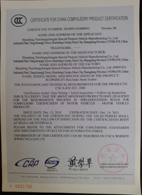 Factory Certificate: CCC