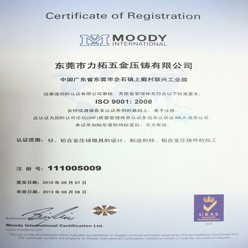 IAF Certificates of LiTuo Metal Die Casting Manufactory